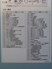 エコキュートのエラーコード表.jpg